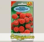 Астра горшечная Монпансье Красная, 0,2 г