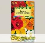 Лапчатка Летний мотив, Смесь, 0,02 г