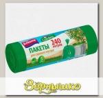 AV Avikomp Garden Пакеты ПВД для Садового мусора Зеленые 240 л, 5 шт. (рулон)