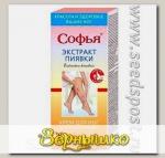 Крем для ног венотонизирующий с экстрактом пиявки Софья, 75 мл
