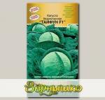 Капуста белокочанная Тайфун F1, 15 шт. Золотая коллекция