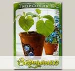 Гидрогель для рассады и горшочных растений Эвабеона, 20 г