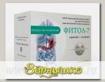 Фитосбор Фитол-7 Желудочно-кишечный, 60 брикетов х 2 г